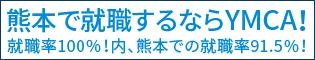 熊本で就職するならYMCA!